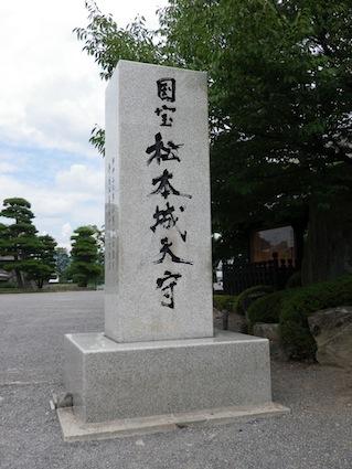 140802_松本城1.JPG
