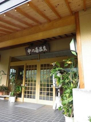 中の湯温泉1.JPG